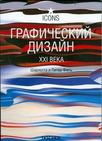 Филь Ш - Графический дизайн в XXI векe обложка книги