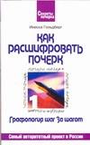 Гольдберг И.И. - Графология шаг за шагом: Как расшифровать почерк обложка книги