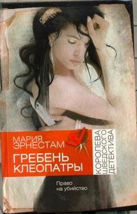 Эрнестам Мария - Гребень Клеопатры обложка книги