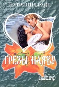Райс П. - Грезы наяву обложка книги