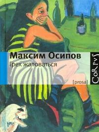 Осипов Максим - Грех жаловаться обложка книги
