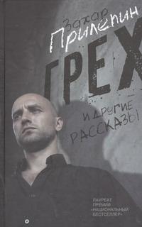 Прилепин Захар - Грех и другие рассказы обложка книги