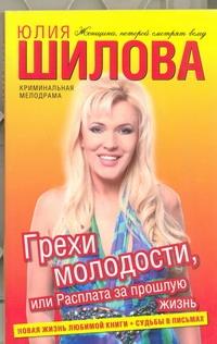 Шилова Ю.В. - Грехи молодости, или Расплата за прошлую жизнь обложка книги