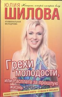 Грехи молодости, или Расплата за прошлую жизнь Шилова Ю.В.
