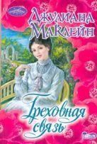 Маклейн Д. - Греховная связь' обложка книги