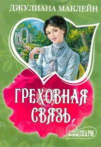 Маклейн Д. - Греховная связь обложка книги