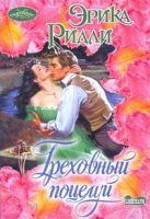 Ридли Эрика - Греховный поцелуй' обложка книги