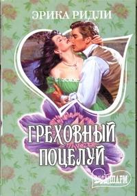 Греховный поцелуй обложка книги