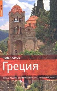 Чилтон Л. - Греция обложка книги