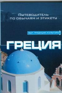 Бахайер Константин - Греция обложка книги