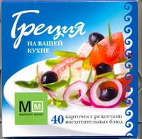 - Греция на вашей кухне. 40 карточек с рецептами восхитительных блюд обложка книги