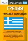 Павловская З.В. - Греция: карманная энциклопедия обложка книги