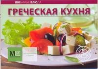 Греческая кухня книги эксмо все блюда для поста