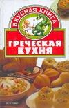 Греческая кухня Жукова И.Н.