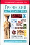 Уоттс Н. - Греческий за три месяца обложка книги