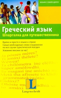 Хартлиб Эллен - Греческий язык. Шпаргалка для путешественника обложка книги