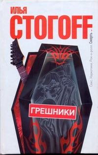 Стогоff Илья - Грешники обложка книги