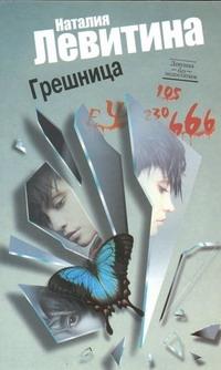 Левитина Н.С. - Грешница обложка книги