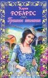 Робардс К. - Грешное желание обложка книги