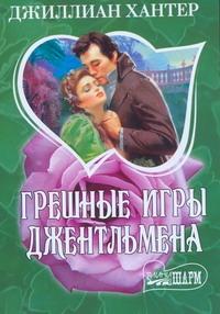 Хантер Д. - Грешные игры джентльмена обложка книги