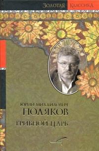 Грибной царь обложка книги