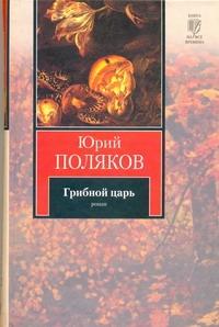 Поляков Ю.М. - Грибной царь обложка книги