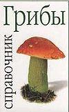 Грибы обложка книги
