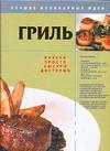 Гриль Резько И.В.