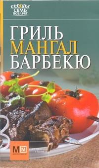Гриль, мангал, барбекю