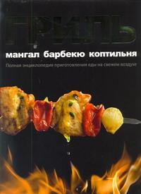 Першин П. - Гриль,мангал,барбекю,коптильня обложка книги