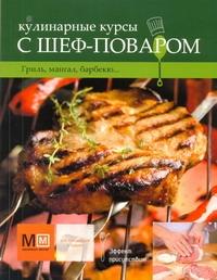 - Гриль,мангал,барбекю... обложка книги