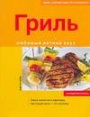 Хейш Анетте - Гриль.Любимый летний вкус обложка книги