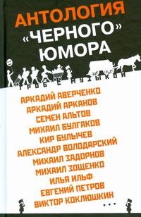"""Гроб с музыкой (Антология """"черного"""" юмора) Хорт А.Н."""