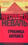 Неваль Ф. - Гробница Анубиса обложка книги