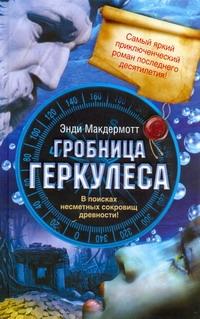 Макдермотт Энди - Гробница Геркулеса обложка книги