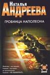 Андреева Н.В. - Гробница Наполеона обложка книги