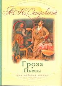 Островский А.Н. - Гроза обложка книги