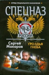 Макаров Сергей - Гроздья гнева обложка книги