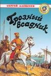 Алексеев П.В. - Грозный всадник обложка книги