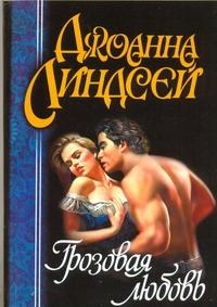 Линдсей Д. - Грозовая любовь обложка книги