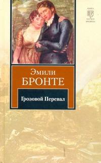 Грозовой перевал обложка книги