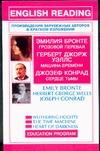 Грозовой перевал/Э.Бронте; Машина времени/Д.Уэллс; Сердце тьмы/Д.Конрад
