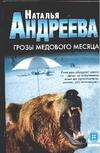 Грозы медового месяца Андреева Н.В.