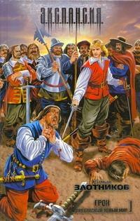 Злотников Р.В. - Грон. Прекрасный новый мир обложка книги
