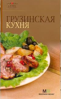 Туаев О.Г. - Грузинская кухня обложка книги