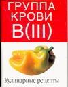 - Группа крови В (III). Кулинарные рецепты обложка книги
