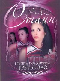 Группа поддержки.Третье зло. от book24.ru
