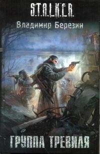 Березин В.С. - Группа Тревиля обложка книги