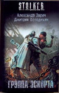 Зорич А. - Группа эскорта обложка книги