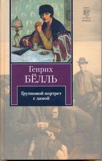 Бёлль Г. - Групповой портрет с дамой обложка книги